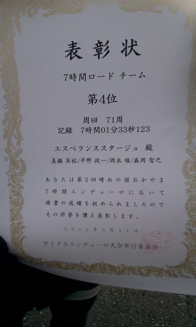 20120311_161519_2