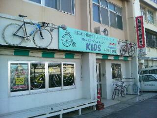 那覇空港前に自転車店