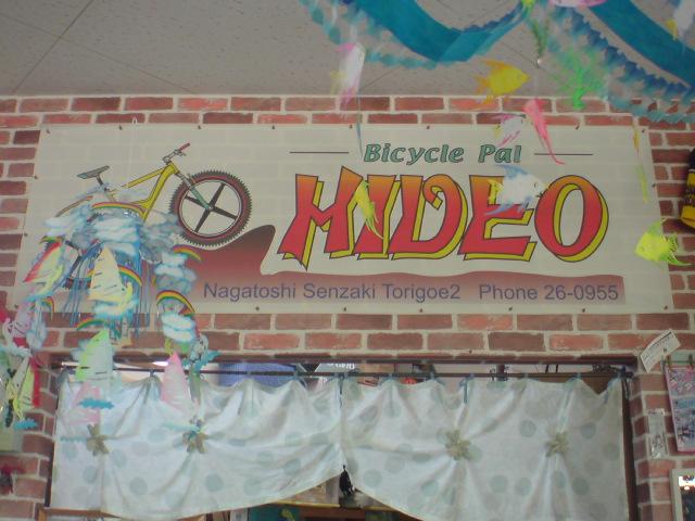 HIDEO商会
