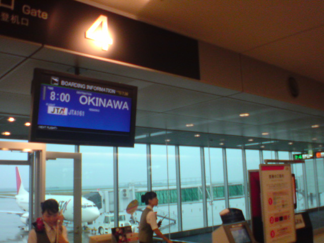 北九州空港じゃ