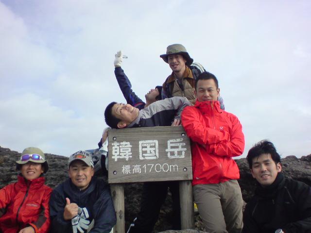 韓国岳登頂